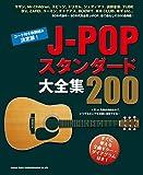 J-POPスタンダード大全集200