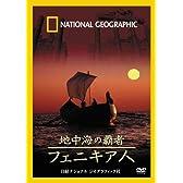 ナショナル ジオグラフィック[DVD] 地中海の覇者 フェニキア人