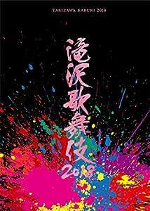 滝沢歌舞伎2018(DVD2枚組)(通常盤)