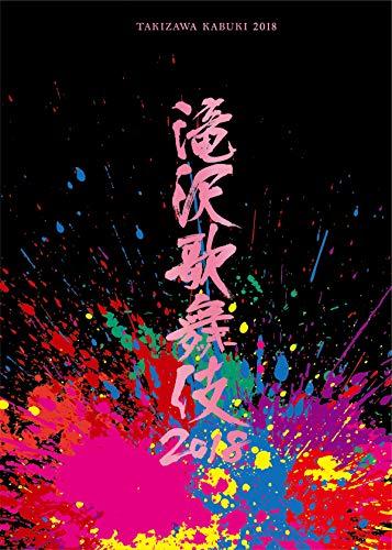 【早期購入特典あり】滝沢歌舞伎2018(DVD2枚組)(通常盤)(新橋・御園座 滝沢カンパニー大集合ポストカード 絵柄C付/A5サイズ)