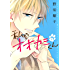 私のオオカミくん(2) (ARIAコミックス)