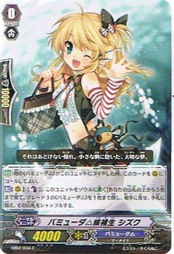 【カードファイト!!ヴァンガード】 《歌姫の饗宴》 バミューダ△候補生 シズク C eb02-034
