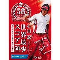 石川遼 世界最少スコア 58 第51回中日クラウンズ最終日の奇跡