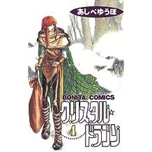 クリスタル☆ドラゴン(4)