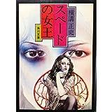 スペードの女王 (角川文庫 緑 304-31)