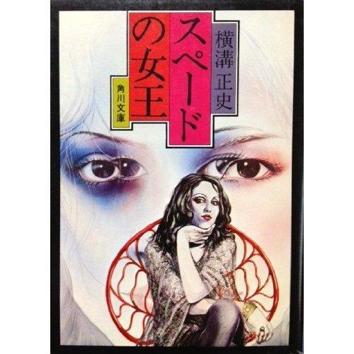 スペードの女王 (角川文庫 緑 304-31)の詳細を見る