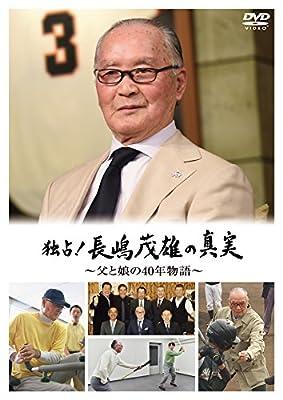 独占! 長嶋茂雄の真実 ~父と娘の40年物語~ [DVD]
