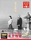 「東京物語」 小津安二郎生誕110年・ニューデジタルリマスター 【初回限定版】 [Blu-ray]