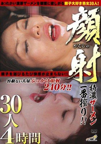 顔射 特濃ザーメン一番搾り 30人4時間/ダイナマイトENTERPRISE [DVD]
