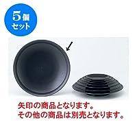 5個セット バイキング盛器 (樹脂製)石目皿黒尺3寸 [39φ x 5.2cm] (7-603-1) 料亭 旅館 和食器 飲食店 業務用