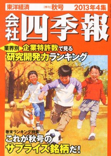 会社四季報 2013年4集 秋号 [雑誌]の詳細を見る