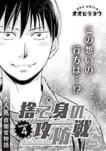 捨て身の攻防戦 4 (ビズビズコミックス)