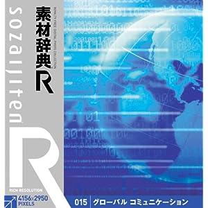 素材辞典[R(アール)] 015 グローバル コミュニケーション
