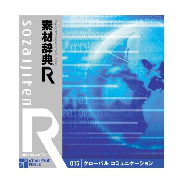 素材辞典[R(アール)] 015 グローバル コ...の商品画像