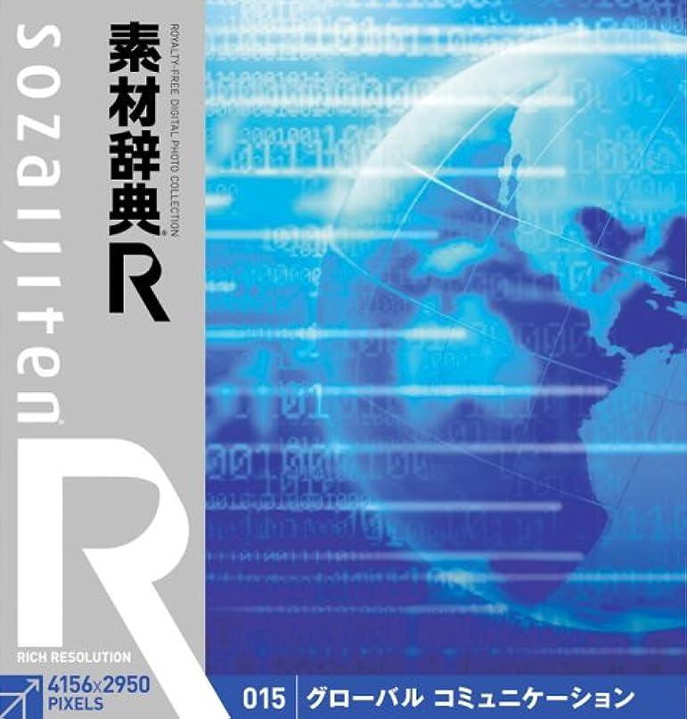 掃く降ろす涙が出る素材辞典[R(アール)] 015 グローバル コミュニケーション