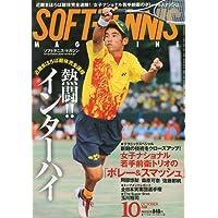 SOFT-TENNIS MAGAZINE (ソフトテニス・マガジン) 2009年 10月号 [雑誌]