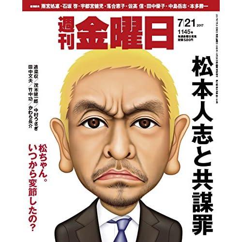 週刊金曜日 2017年 7/21 号 [雑誌]
