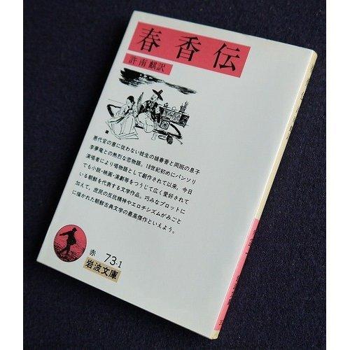 春香伝 (岩波文庫)の詳細を見る