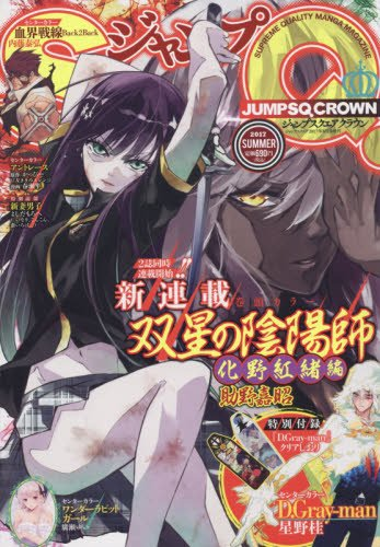 ジャンプSQ.CROWN SUMMER 2017年 08 月号 [雑誌]: ジャンプSQ 増刊