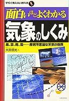 面白いほどよくわかる気象のしくみ―風、雲、雨、雪…摩訶不思議な天気の世界 (学校で教えない教科書)