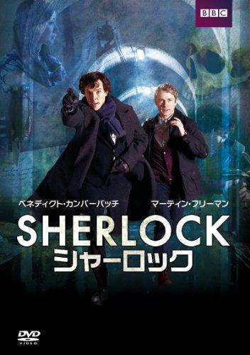 SHERLOCK / シャーロック [DVD]の詳細を見る