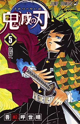 鬼滅の刃 5 (ジャンプコミックス)