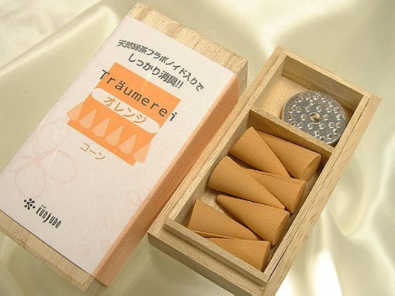 【薫寿堂のお香】トロイメライ オレンジ コーン