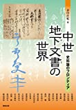 中世地下文書の世界: 史料論のフロンティア (アジア遊学)