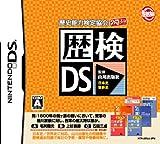 「歴検DS」の画像