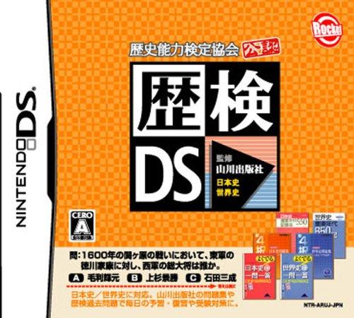 歴史能力検定協会公認/山川出版社監修 歴検DSの詳細を見る