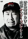 緊急特別DVD 追悼ケンドーコバヤシさん