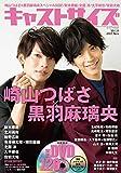 キャストサイズ vol.18 (三才ムックvol.963)