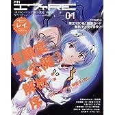 月刊エヴァRE Vol.01 (ローレンスムック)