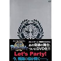 舞台「戦国BASARA」DVD 初回限定版