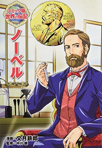 ノーベル (コミック版 世界の伝記)の詳細を見る