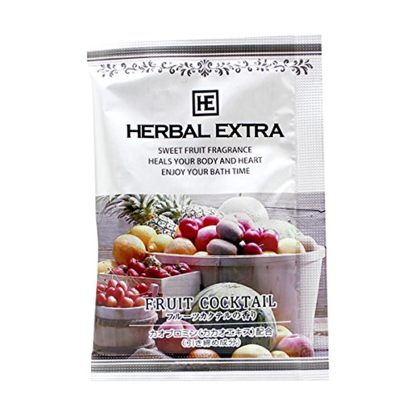 中性スリップシューズ必要ない入浴剤 ハーバルエクストラ「フルーツカクテルの香り」30個
