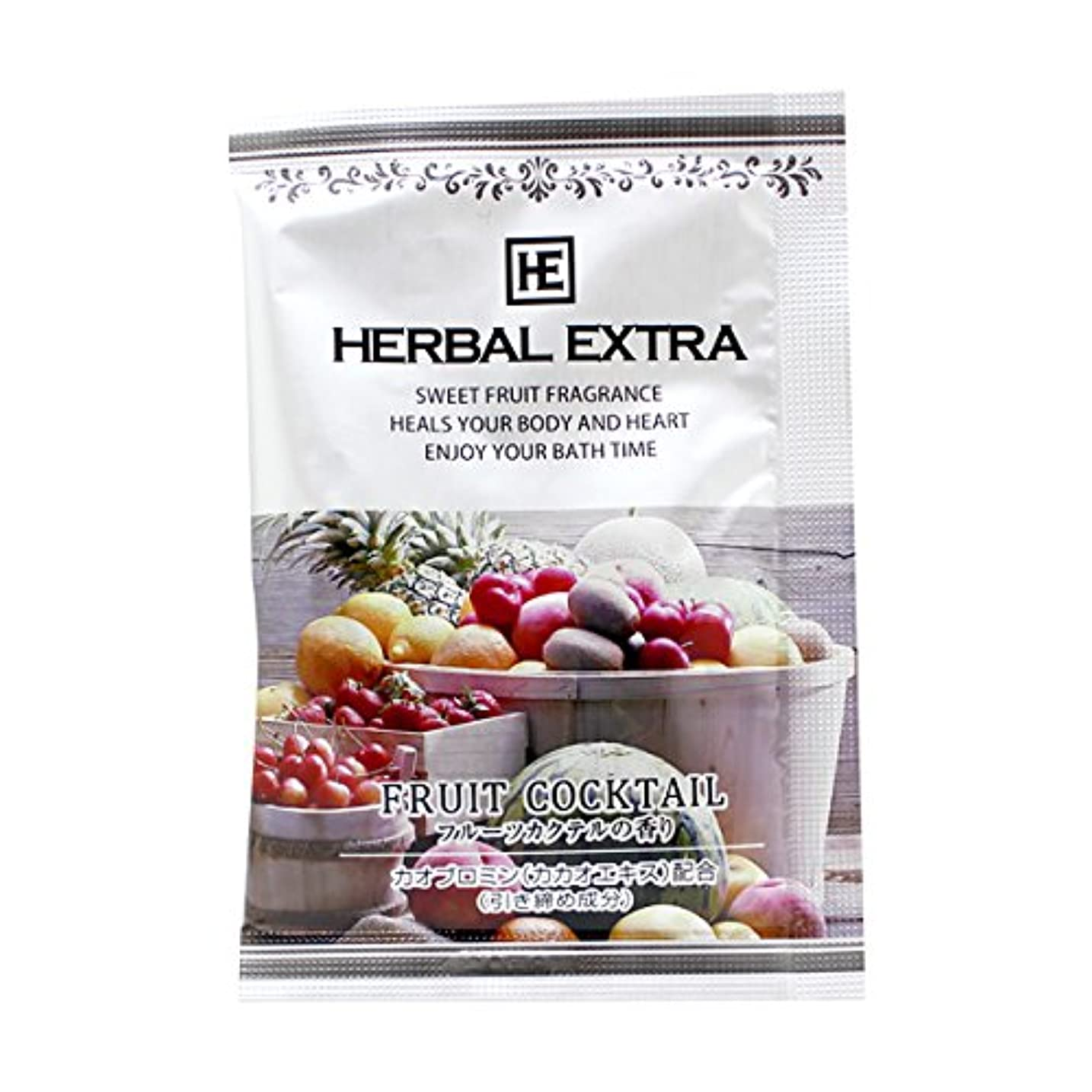接辞近々オーバーフロー入浴剤 ハーバルエクストラ「フルーツカクテルの香り」30個