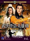 武侠怪盗英雄剣 [DVD]
