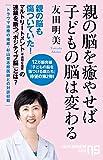 親の脳を癒やせば子どもの脳は変わる (NHK出版新書) 画像