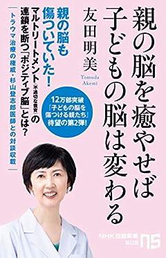 親の脳を癒やせば子どもの脳は変わる (NHK出版新書 605)