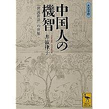 中国人の機智 『世説新語』の世界 (講談社学術文庫)