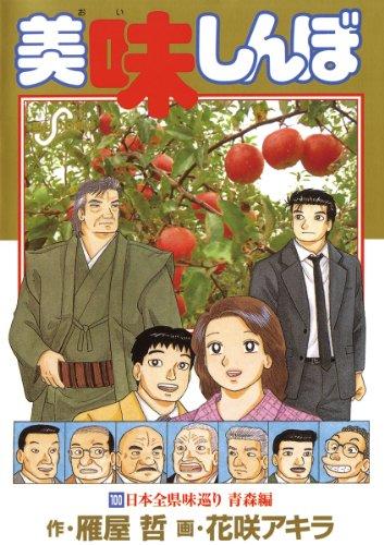 美味しんぼ(100) (ビッグコミックス)