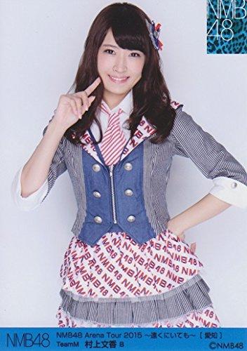 NMB48公式生写真 NMB48 Arena Tour 2015 ~遠くにいても~ 【村上文香】 愛知