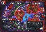 デュエルマスターズ/DMR-23/009/VR/Dの妖艶 マッド・デッド・ウッド