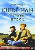 静かなる男 [DVD]