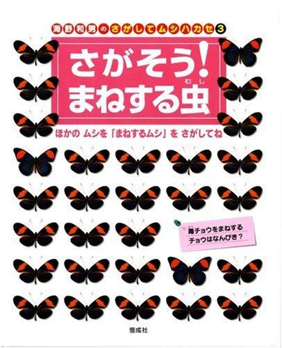 海野和男のさがしてムシハカセ〈3〉さがそう!まねする虫の詳細を見る