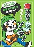 ギターソロ&ギター弾き語り 明日から使えるギター! 超めちゃウケおもしろソング! (ギター・ソロ&ギター弾き語り)