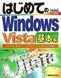 はじめてのWindowsVista基本編 (BASIC MASTER SERIES)