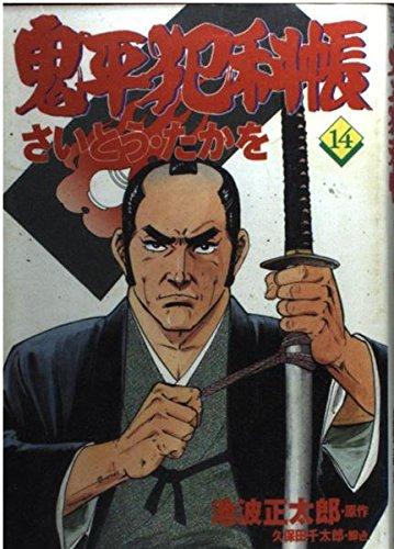 コミック 鬼平犯科帳 (14) (文春時代コミックス)