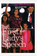 ファーストレディのスピーチ DVD付 ミシェル・オバマ夫人が語る家庭・夫・アメリカ 単行本